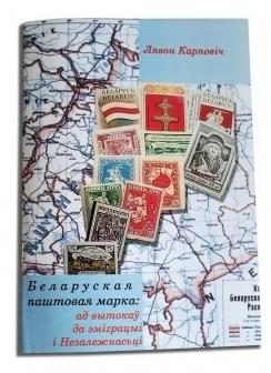 Да гісторыі беларускай паштовай маркі