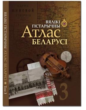 Вялікі гістарычны атлас Беларусі, том 3