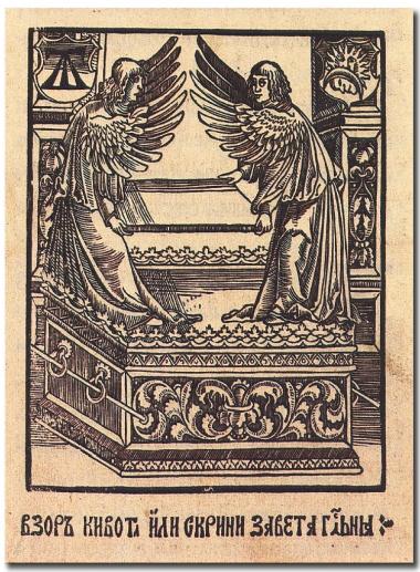 кивот гравюра Францішак Скарына ангелы