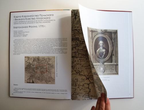 ББрест на старинных картах и планах