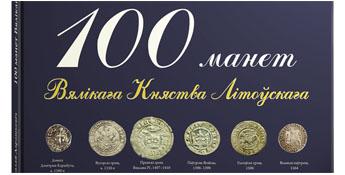 100 манет ВКЛ