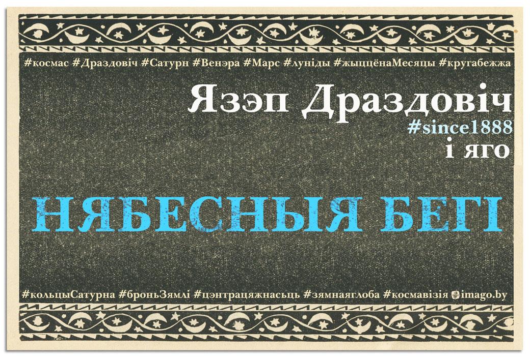 Язэп Драздовіч, спадчына